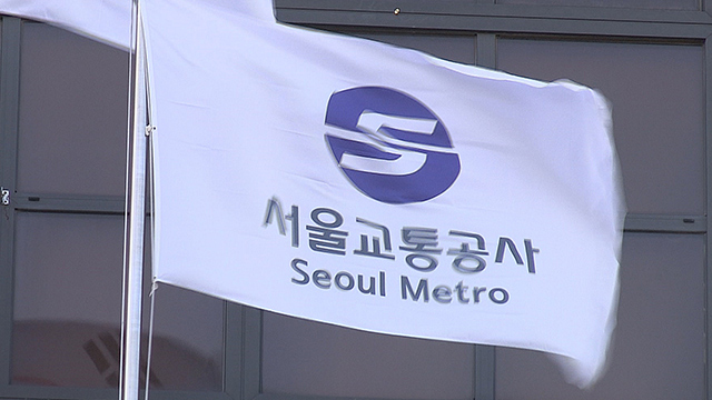 Seoul Subway Workers to Launch 3-Day General Strike Wednesday