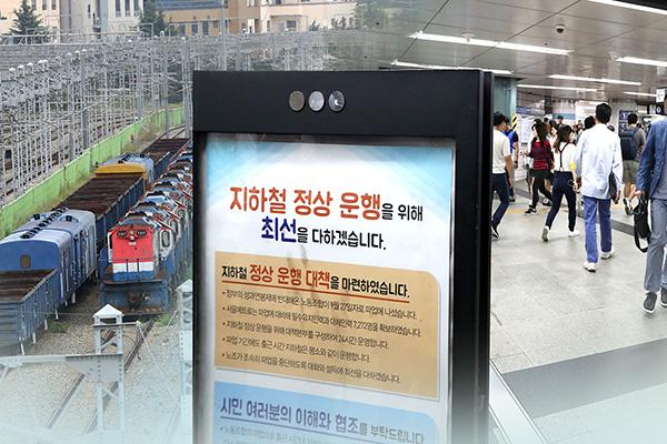 서울 지하철 노사 교섭 시작…결렬시 16~18일 파업