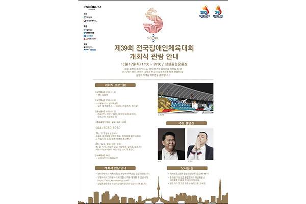 Corea del Sur celebra el 39º Torneo Nacional de Deportes para Discapacitados