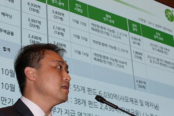 """라임운용 """"환매 중단 최대 1조 3천억 원…원금 손실은 막을 것"""""""