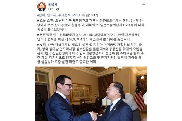 洪楠基:韩美签署基础设施合作谅解备忘录
