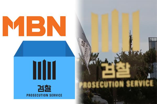 검찰, '편법 자본금 충당' 의혹 MBN 압수수색