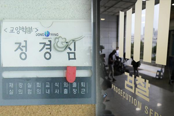검찰, 정경심 교수 구속영장 청구..자녀입시·사모펀드 의혹 관련