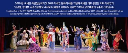 ASEAN-Kulturereignis ab Dienstag in Südkorea