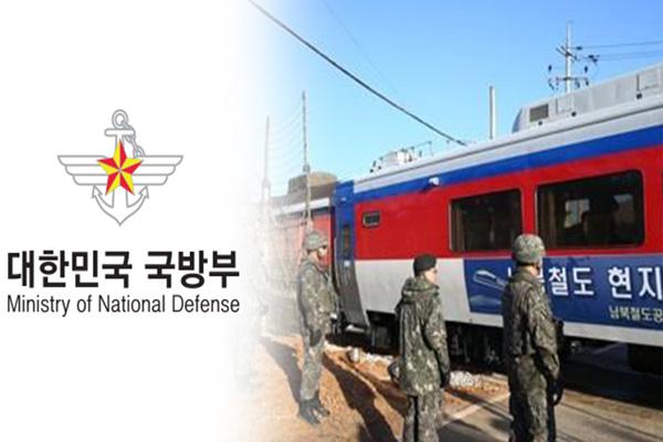 Chính phủ thảo luận với Bộ Tư lệnh Liên hợp quốc về việc ra vào DMZ vì mục đích phi quân sự