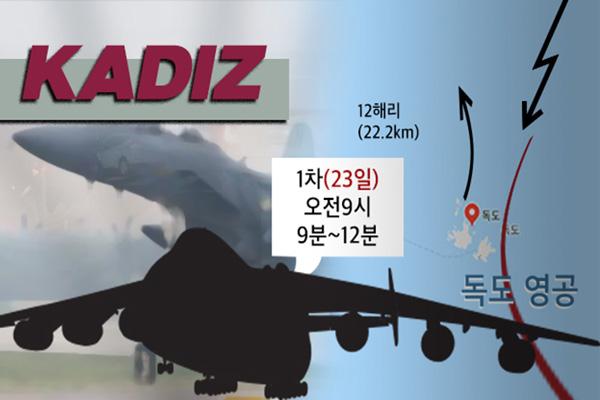 ロシアの軍用機6機が韓国防空識別圏に進入