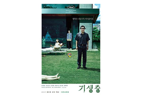 Южнокорейский фильм «Паразиты» пользуется популярностью в США