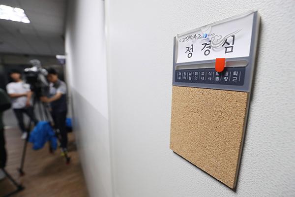 법원, 23일 정경심 교수 영장심사…이르면 23일 구속 여부 결론