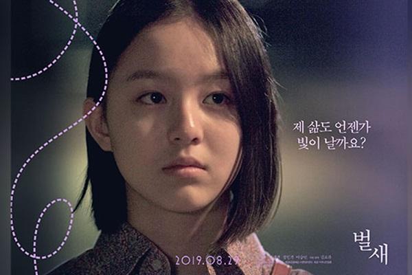 '벌새' 영평상 5관왕·하트랜드 필름페스티벌 경쟁부문 대상
