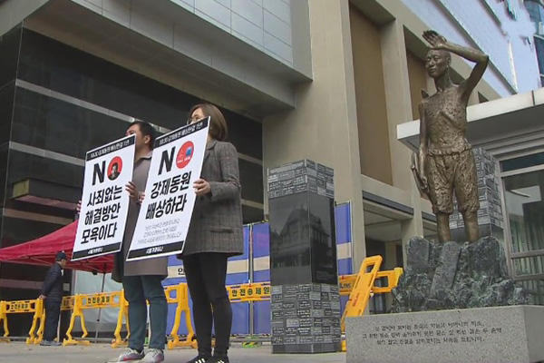 طوكيو تطلب من سيول تفريق تجمع طلاب كوريين بالقرب من السفارة اليابانية