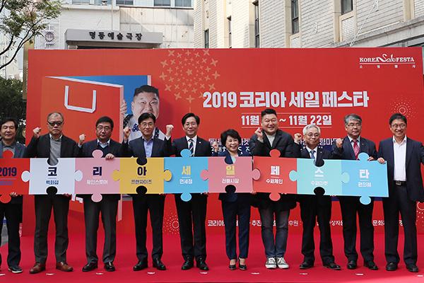 "Khai mạc lễ hội mua sắm du lịch ""Korea Sale FESTA 2019"""