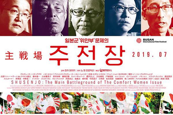 Sebuah Film Tentang Wanita Perbudakan Syahwat Akhirnya Ditayangkan di Festival Film Jepang