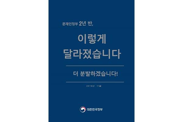 Giới thiệu thành quả chính sách trong nửa đầu nhiệm kỳ Tổng thống Moon Jae-in
