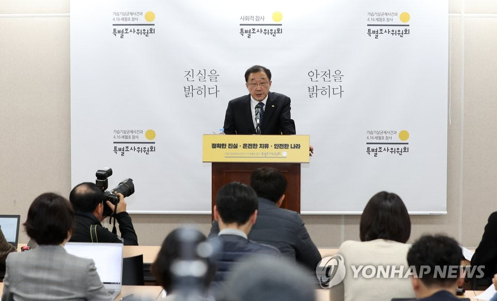 Special Panel on Sewol Sinking to Request Prosecution Probe into Helicopter Usage