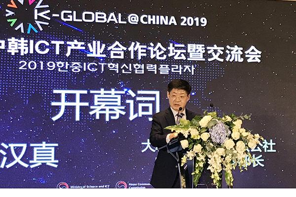 Corea organiza con China un 'evento TIC'