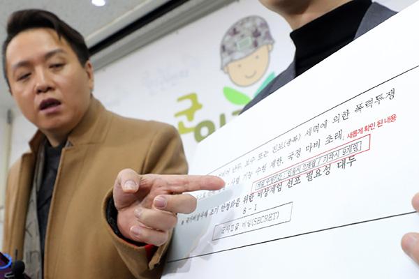 """""""기무사 계엄문건, 19대 대선 때까지 계엄 계획""""...군인권센터 추가 공개"""