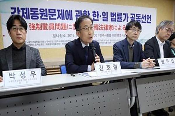 한일법률가단체, 양국 정부에 '강제동원 해결 촉구' 공동선언