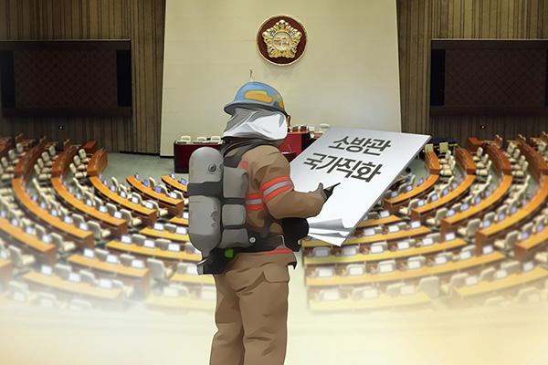 消防士の国家公務員化 来年4月から実施
