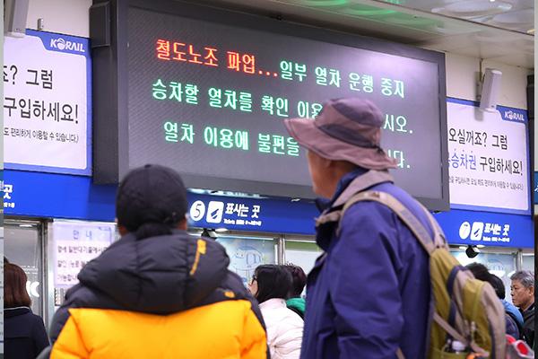 Южнокорейские железнодорожники начали забастовку, требуя повышения зарплаты