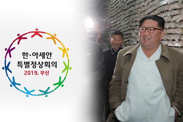 金正恩委員長、 文大統領の釜山への招待に応じない方針