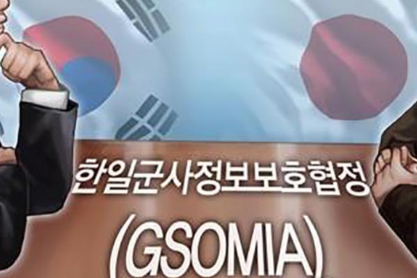 NSC国家安全保障会議開催 GSOMIAで最終方針決めたか