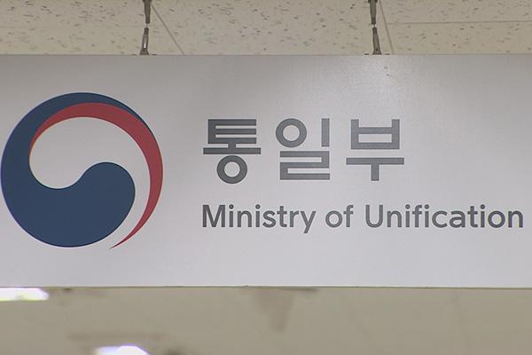 韩政府:西海发现的北韩人遗体已移交北韩