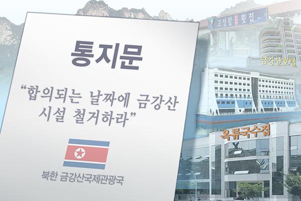 金剛山の韓国側施設 韓国政府が「撤去する」と北韓に回答