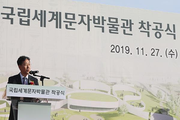 世界文字博物馆动工仪式27日在仁川举行