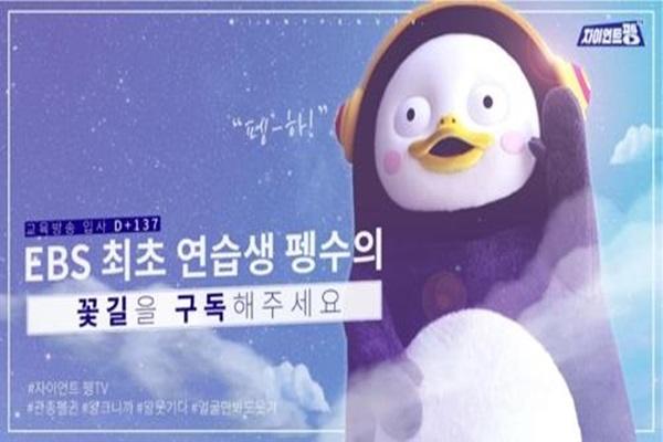 Pengsu emerge como nueva estrella en Corea
