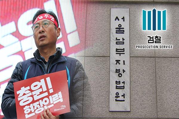 '국회 앞 폭력 집회' 김명환 민주노총 위원장에 징역 4년 구형