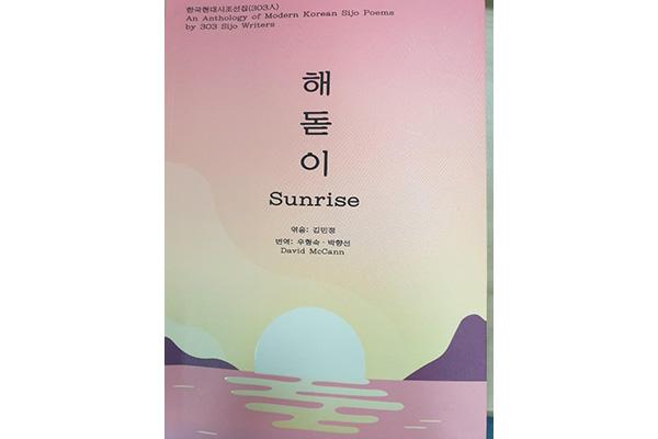 현대시조를 영어로…이승만·박정희·김대중 작품도 포함