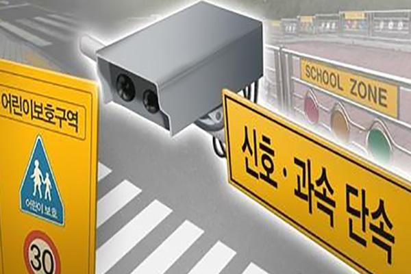 서울 어린이보호구역 600여곳에 과속단속 CCTV 설치