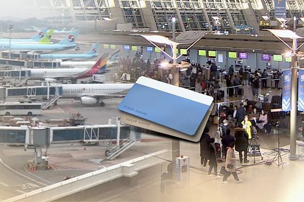 """송언석 """"정부가 항공 마일리지 적립·사용 기준 정해야"""""""