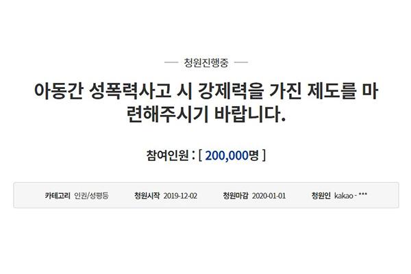 '성남 어린이집 성관련 사고 대책 마련' 청원, 하루 20만 참여