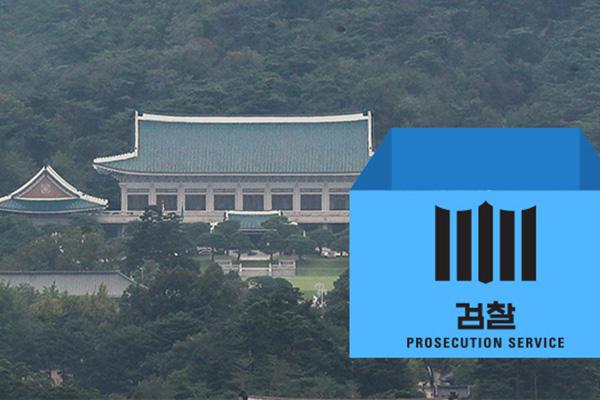 검찰,'유재수 감찰 중단 사건' 청와대 대통령비서실 6시간 압수수색