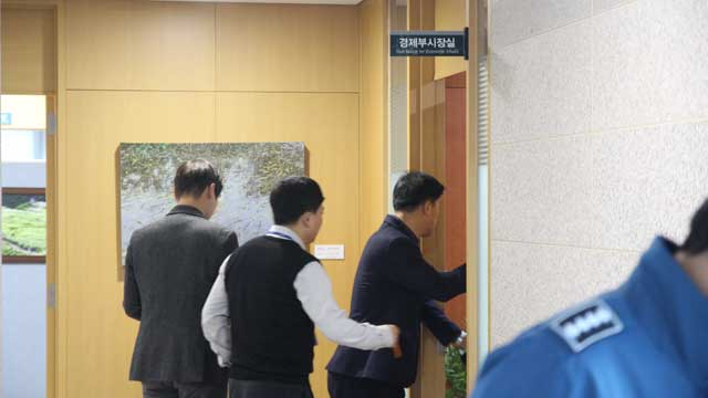 Prosecution Raids Office of Ulsan Vice Mayor in Power Abuse Scandal Probe