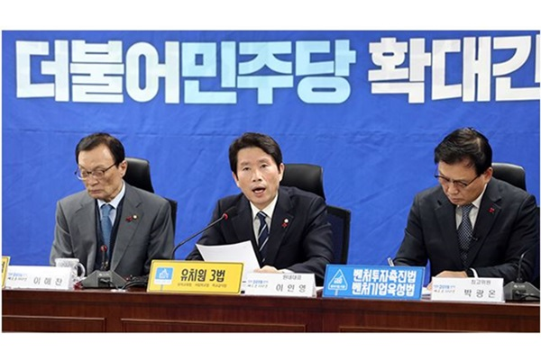 S. Korea's Rival Parties Wrangle over Reform Bills, Alleged Top Office Election Meddling