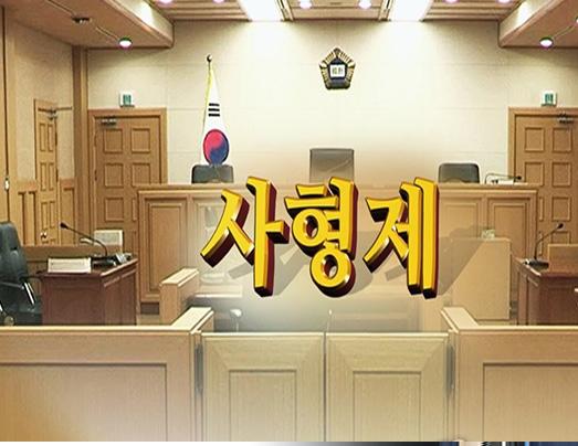 Amnesty International appelle la Corée du Sud à abolir la peine de mort