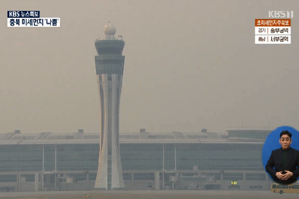 Thick Fog Causes Hundreds of Canceled, Delayed Flights at Incheon Airport