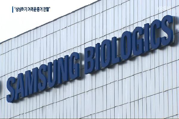 Samsung BioLogics : 3 vice-présidents condamnés à de la prison ferme