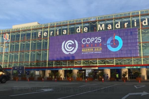 第25届联合国气候变化大会闭幕 未取得任何成果