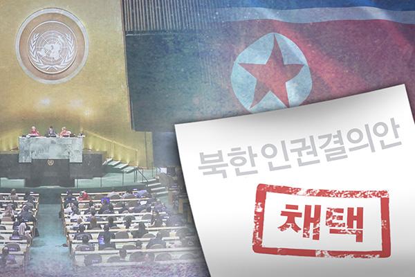 联合国大会通过北韩人权决议案
