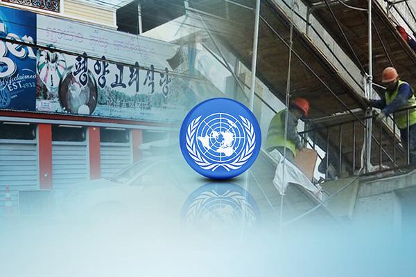 """미국 """"송환할 북한 노동자 없다"""" 유엔에 보고서 제출"""