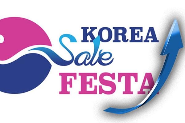 В ноябре состоится фестиваль скидок Korea Sale Festa