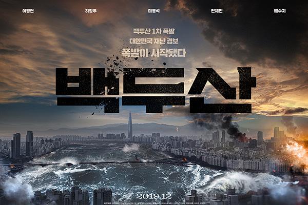 За семь дней проката фильм «Пэктусан» посмотрели более 4 млн человек