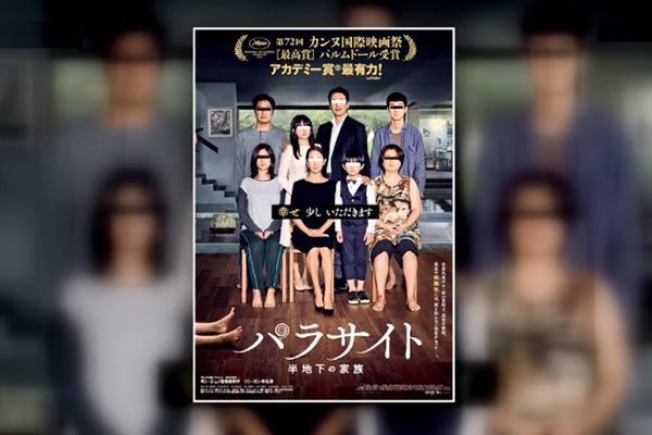 'Parásitos' se estrenará en Japón la próxima semana