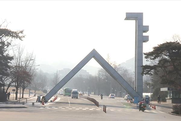 서울대, 코로나19 확산에 학위수여식 전면 취소