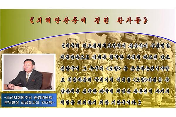Nordkoreanischer Parteifunktionär: Südkorea führte innerkoreanische Beziehungen in Katastrophe