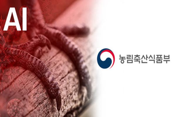 """해외 조류인플루엔자 지속 발생…""""철저한 사전 차단방역 필요"""""""
