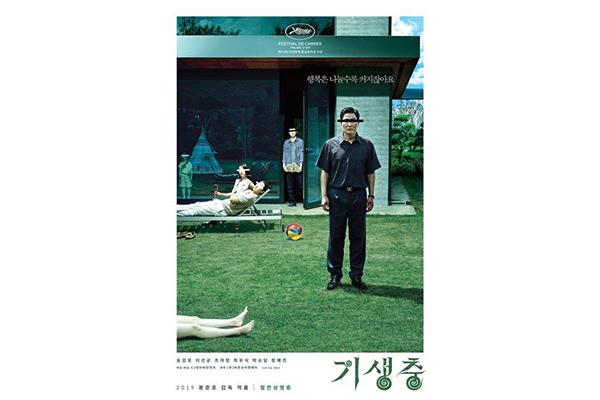 Фильм Пон Чжун Хо «Паразиты» номинирован Американской киноакадемией в шести категориях